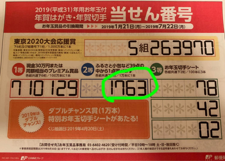 年賀状 お年玉 2019 当選 番号 4月